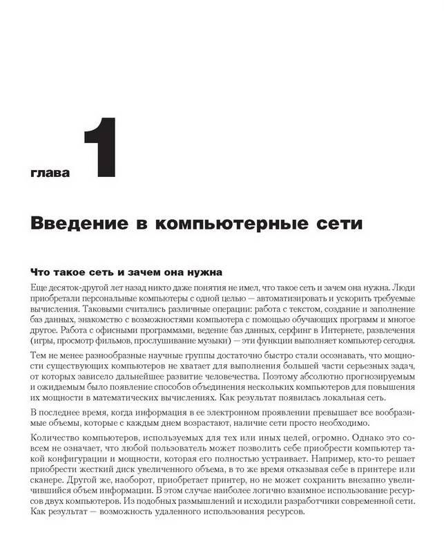 Иллюстрация 1 из 16 для Домашние и офисные сети под Vista и XP. Популярный самоучитель - Александр Ватаманюк   Лабиринт - книги. Источник: Ялина