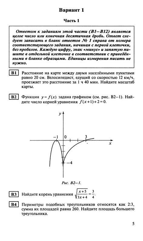 Иллюстрация 1 из 8 для Математика: ЕГЭ 2011: Контрольные тренировочные материалы с ответами и комментариями - Нейман, Королева, Маркарян | Лабиринт - книги. Источник: Ялина