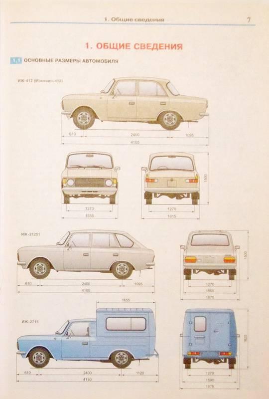 Иллюстрация 1 из 10 для Иж 2125, -2715, -412, -427 Москвич 412, -427 | Лабиринт - книги. Источник: Ялина