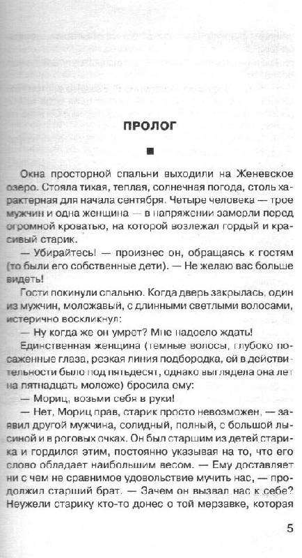 Иллюстрация 1 из 3 для Миф страны эдельвейсов - Антон Леонтьев | Лабиринт - книги. Источник: legolasia