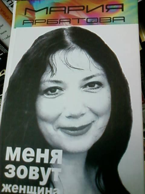 Иллюстрация 1 из 5 для Меня зовут женщина - Мария Арбатова | Лабиринт - книги. Источник: lettrice