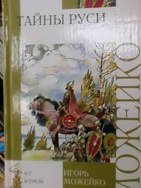 Иллюстрация 1 из 20 для Тайны Руси - Игорь Можейко | Лабиринт - книги. Источник: lettrice