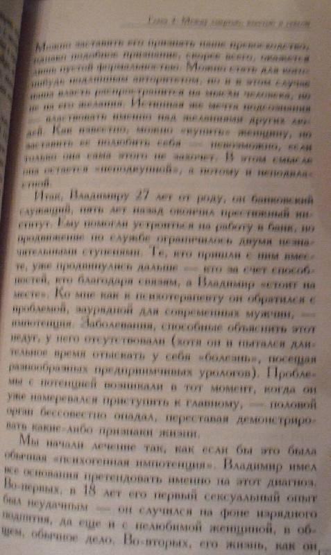Иллюстрация 1 из 3 для 3 роковых инстинкта: Жизнь, власть, секс - Андрей Курпатов   Лабиринт - книги. Источник: ЭЛЬЖБЕТТА