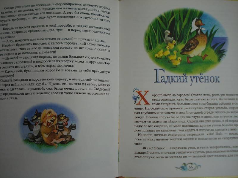 Сказки даля читать краткое содержание