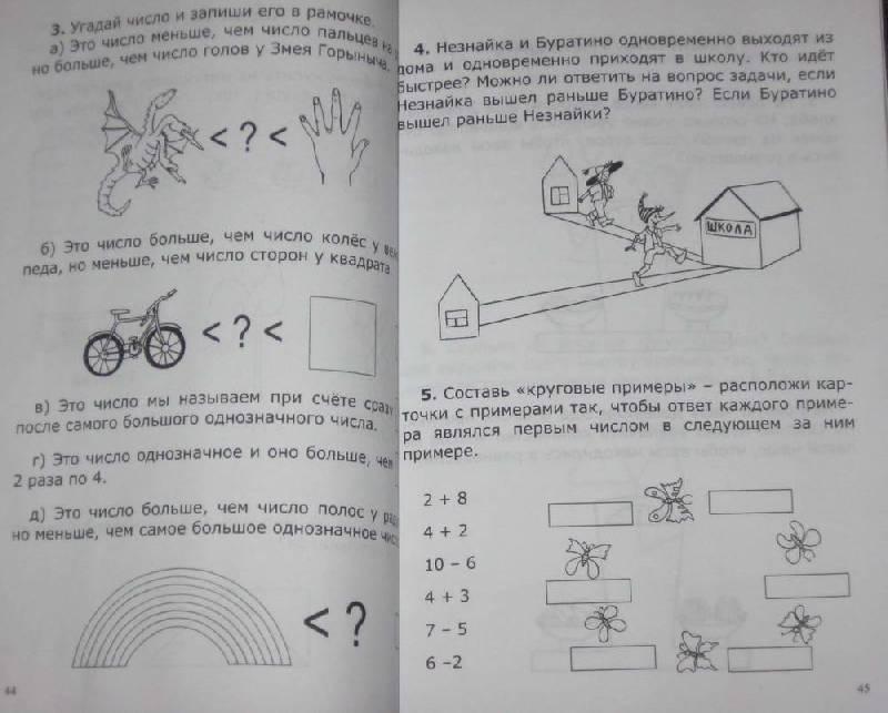 Нестандартные задачи по математике 6 класс