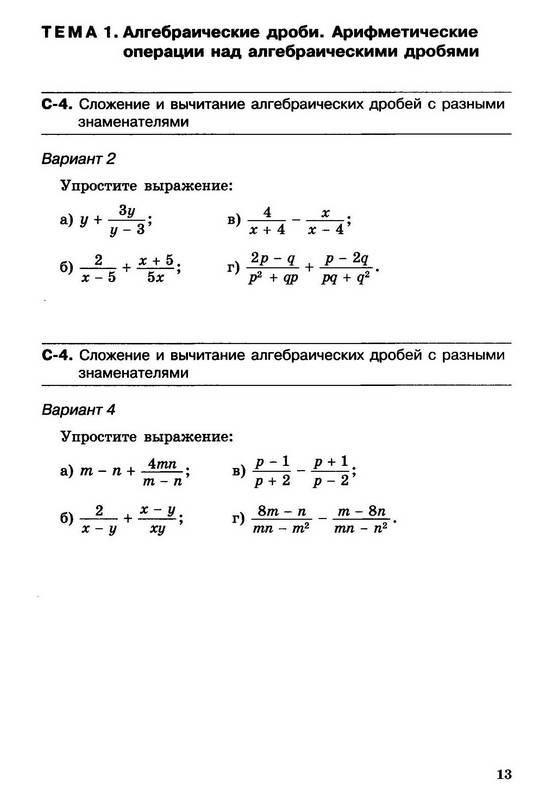 Самостоятельная работа по алгебре 8 класс александрова читать онлайн онлайн в подмосковье работа