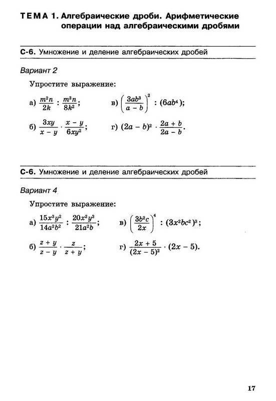 8 класс самостоятельная александровна гдз работа по алгебре