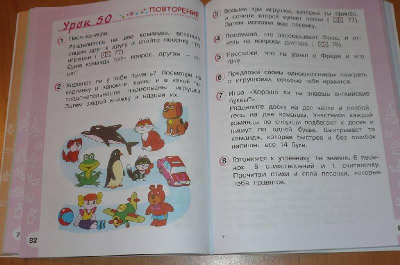 Верещагина притыкина английский язык 1 класс учебник