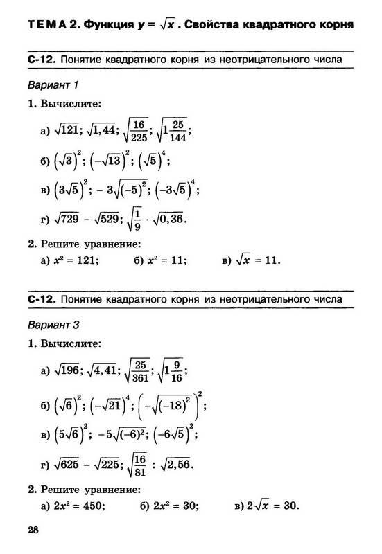 Контрольные работы алгебра 8 класс скачать