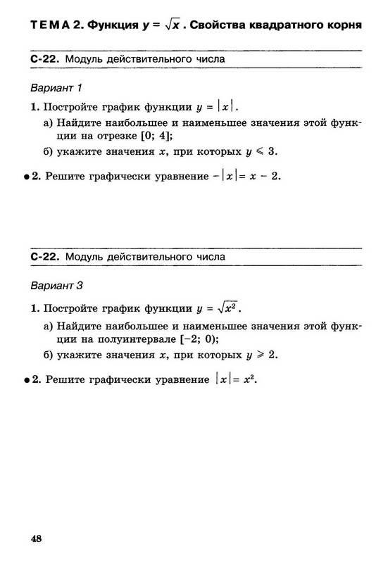из для Алгебра класс Самостоятельные работы ФГОС  Двадцать третья иллюстрация к книге Алгебра 8 класс Самостоятельные работы ФГОС Лидия Александрова
