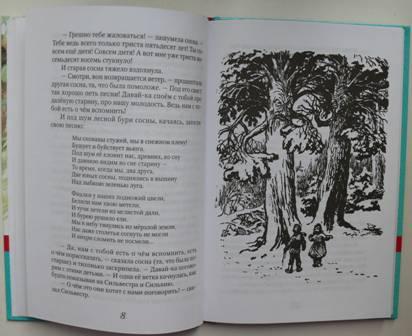 Иллюстрация 1 из 2 для Сказки горного короля - Сакариас Топелиус   Лабиринт - книги. Источник: personok
