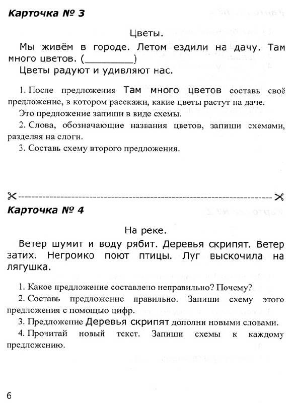Самостоятельные работы по русскому языку 1 класс игнатьева т.в скачать