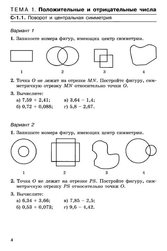 Готовые контрольные задания по математике зубарева лепешонкова 5 класс к-3 в 45-е издание стереотипное
