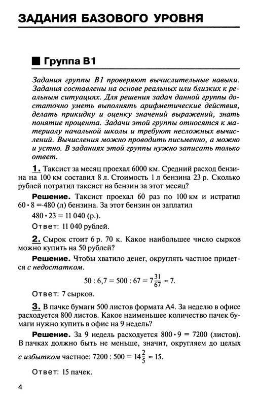 Иллюстрация 1 из 14 для Математика: учебное пособие - Ляшко, Муравина, Ляшко | Лабиринт - книги. Источник: Ялина