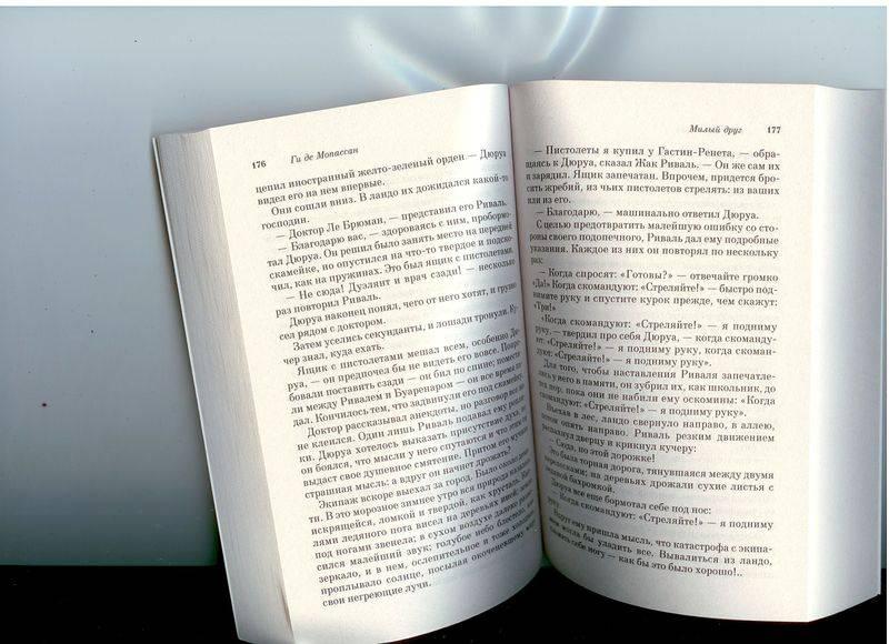 Иллюстрация 1 из 3 для Милый друг - Ги Мопассан   Лабиринт - книги. Источник: Рыкова  Алевтина Алексеевна