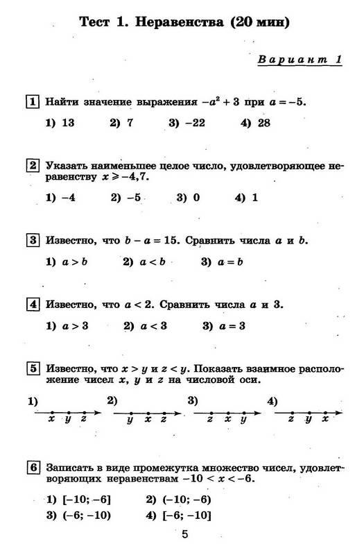 Ответы по тестам по алгебре 7 класс капитонова