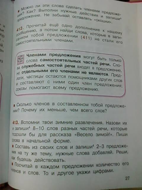 Русский Язык 3 Класс Соловейчик Кузьменко Решебник 3 Часть Упражнение