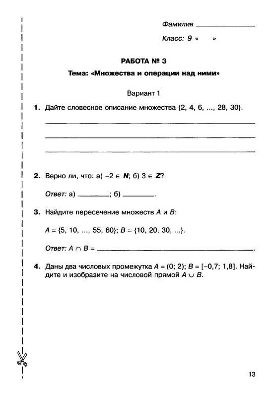 блиц 9 гдз класс опрос
