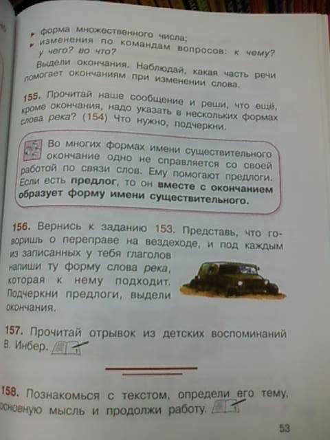 Гдз по русскому языку 3 класс 3 часть соловейчик кузьменко учебник