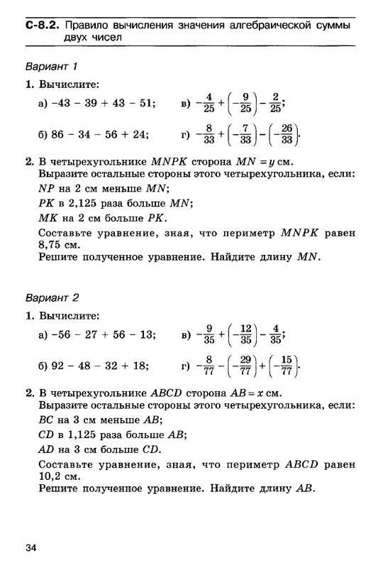Шпаргалка по математике 6 класс самостоятельная работа дорофеев