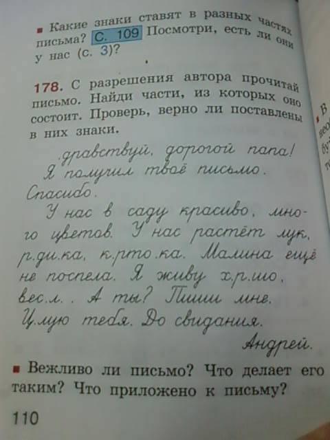 Русский язык 2 класса 1 часть соловейчик кузьменко решебник