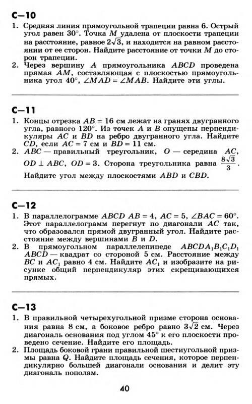 Иллюстрация 14 из 31 для Геометрия. 10 класс. Дидактические материалы. Базовый и углубленный уровни - Борис Зив | Лабиринт - книги. Источник: Ялина