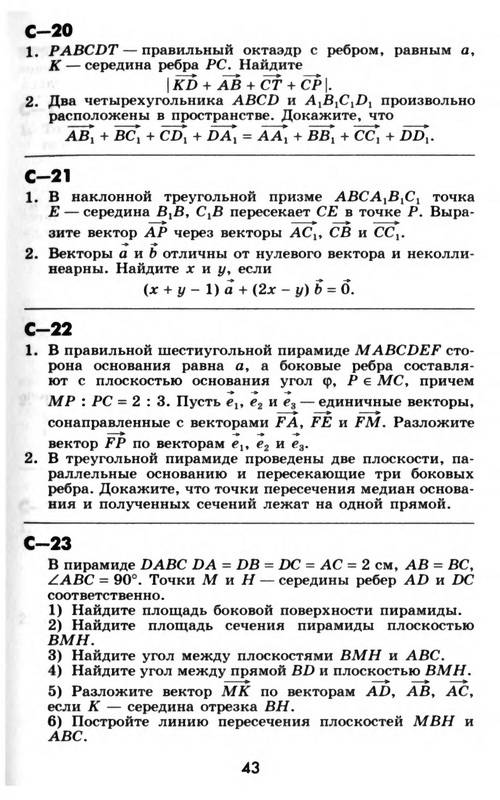 Иллюстрация 17 из 31 для Геометрия. 10 класс. Дидактические материалы. Базовый и углубленный уровни - Борис Зив   Лабиринт - книги. Источник: Ялина