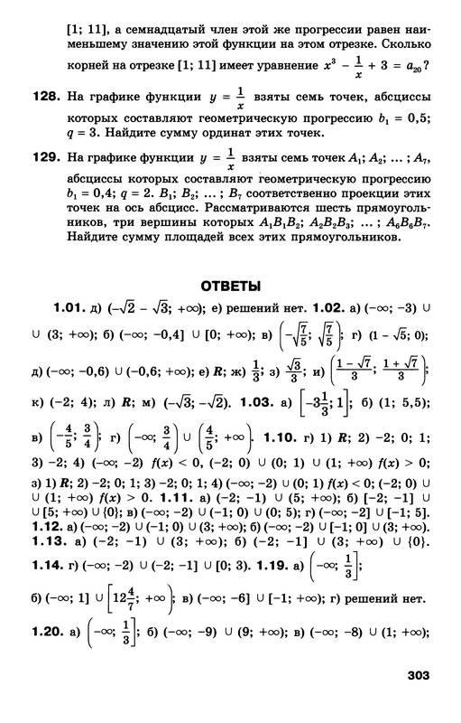 9 класс мордкович красный учебник гдз