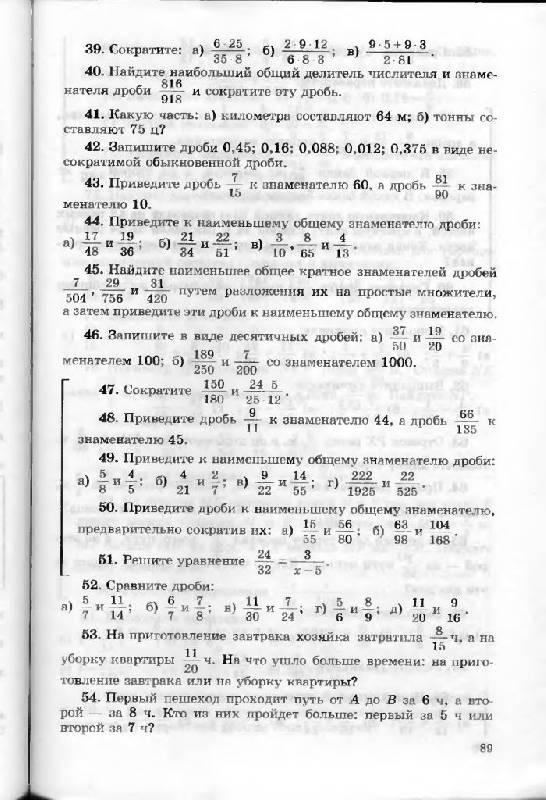 из для Математика Дидактические материалы класс  Иллюстрация 14 из 30 для Математика Дидактические материалы 6 класс Чесноков Нешков Лабиринт книги Источник Юта
