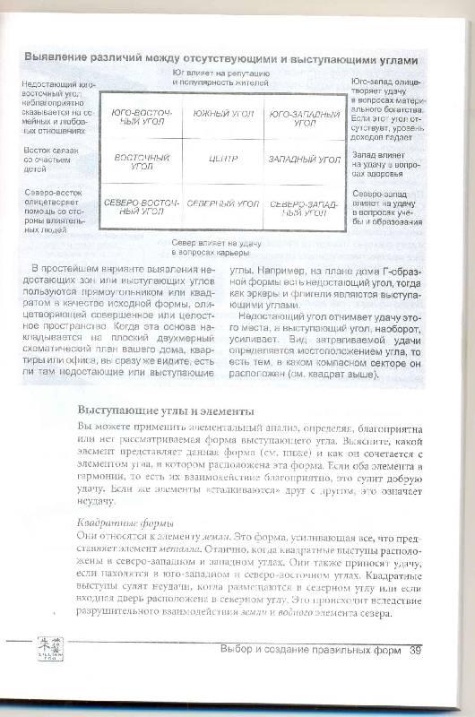 Иллюстрация 1 из 7 для Основы Фэн-шуй. Подробное руководство - Лиллиан Ту | Лабиринт - книги. Источник: Lena-elena