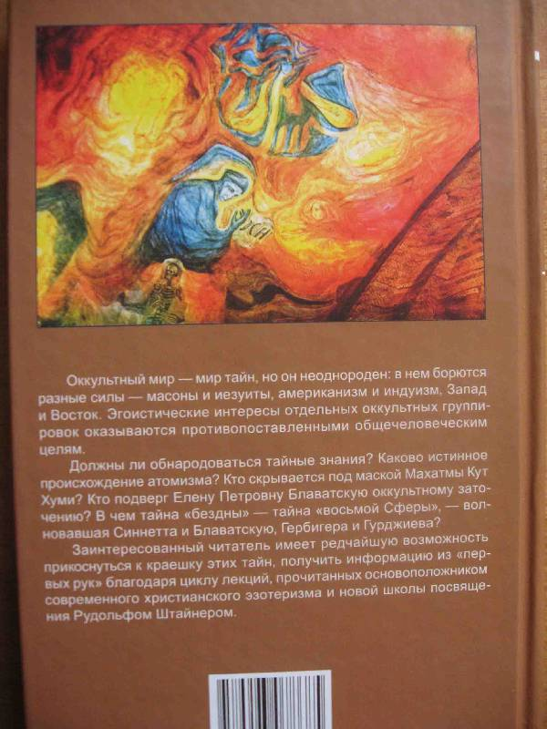 Иллюстрация 1 из 7 для Оккультные движения XIX и XX столетий - Рудольф Штайнер | Лабиринт - книги. Источник: Сын своего времени