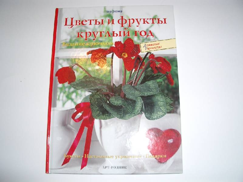 Иллюстрация 1 из 13 для Цветы и фрукты круглый год. Вязание крючком - Ева Экснер | Лабиринт - книги. Источник: Afalina