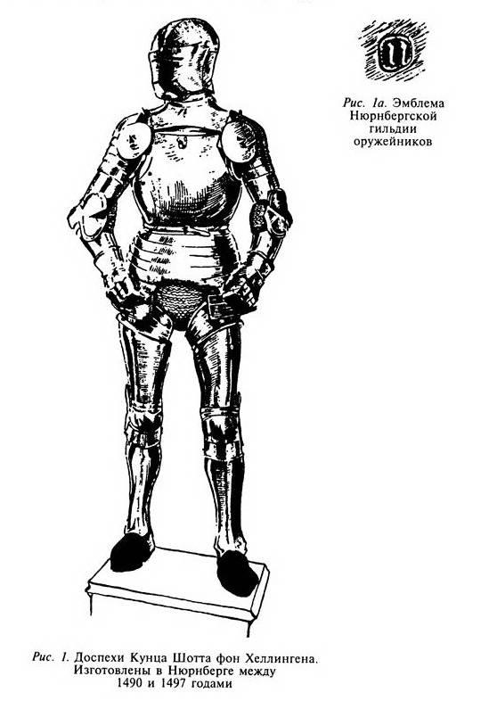 Иллюстрация 1 из 15 для Рыцарь и его доспехи. Латное облачение и вооружение - Эварт Окшотт | Лабиринт - книги. Источник: Ялина