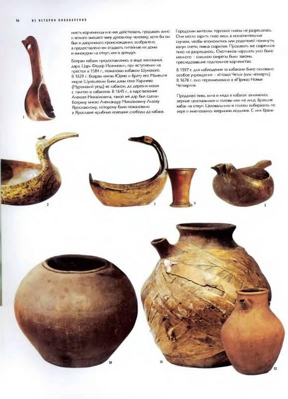 Иллюстрация 1 из 10 для Пиво Российской Империи - Смиренный, Зайцев, Горбунов   Лабиринт - книги. Источник: Ялина