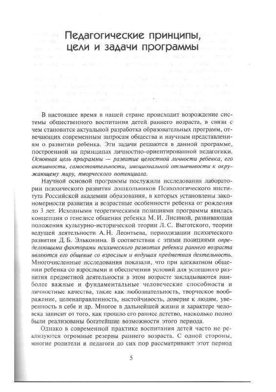 Иллюстрация 1 из 14 для Первые шаги. Программа воспитания и развития детей раннего возраста - Мещерякова, Галигузова, Смирнова | Лабиринт - книги. Источник: Ялина