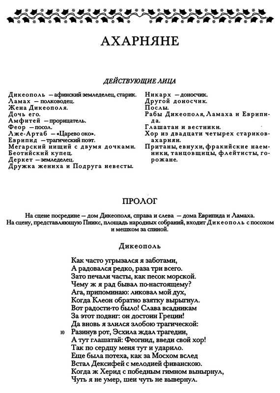 Иллюстрация 1 из 10 для Комедии. Фрагменты - Аристофан | Лабиринт - книги. Источник: Ялина