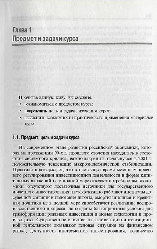 Иллюстрация 1 из 12 для Инвестиции: Учебник для вузов - Владимир Бочаров | Лабиринт - книги. Источник: Ялина