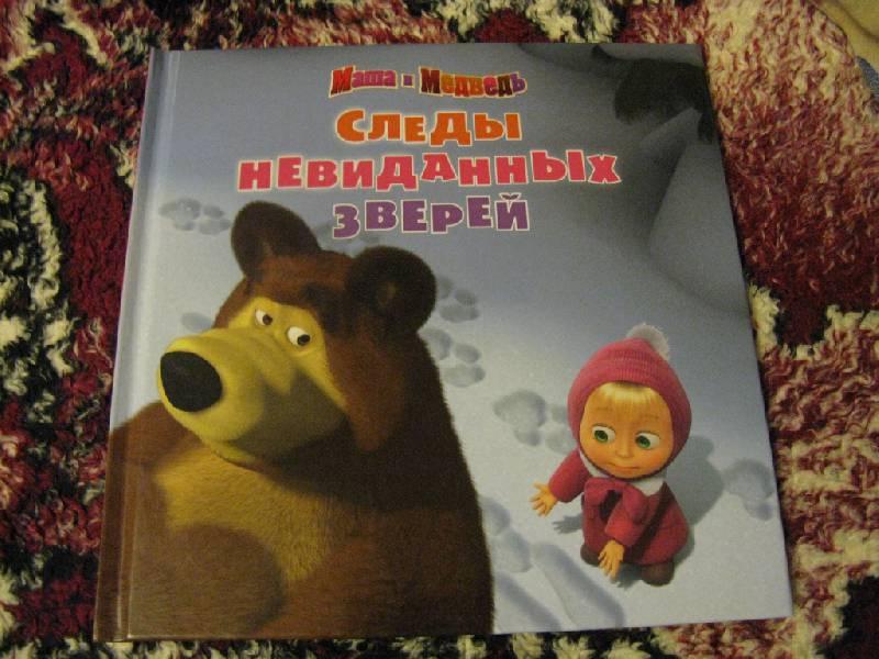 Иллюстрация 1 из 15 для Следы невиданных зверей. Маша и медведь - Нина Иманова | Лабиринт - книги. Источник: Камелия