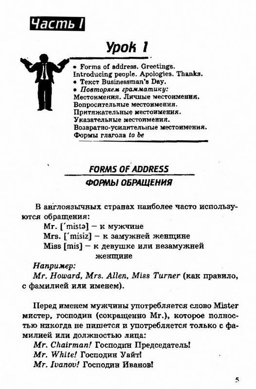 Иллюстрация 1 из 9 для Деловой английский - Игорь Агабекян | Лабиринт - книги. Источник: Ялина