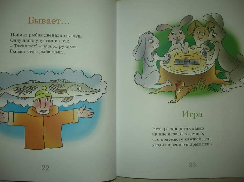 стихотворение про рыбалку для детей