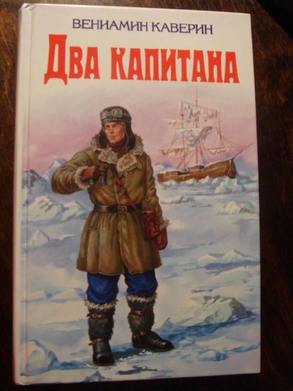 Иллюстрация 1 из 6 для Два капитана - Вениамин Каверин | Лабиринт - книги. Источник: пелма