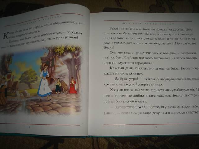 Иллюстрация 1 из 6 для Лучшие сказки для семейного чтения | Лабиринт - книги. Источник: Анна Викторовна