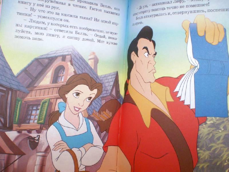 Иллюстрация 1 из 13 для Красавица и Чудовище | Лабиринт - книги. Источник: Дашина мама