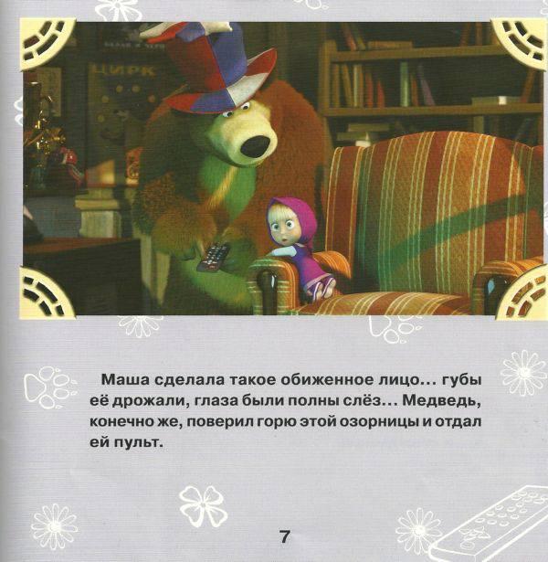 Иллюстрация 1 из 2 для Позвони мне, позвони! Маша и медведь. Книжка-квадрат - Нина Иманова | Лабиринт - книги. Источник: Кин-дза-дза