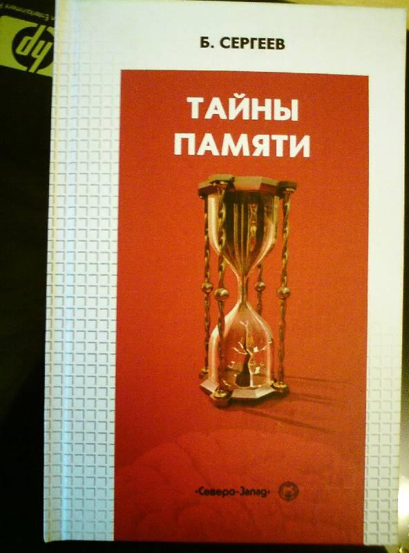 Иллюстрация 1 из 3 для Тайны памяти - Борис Сергеев | Лабиринт - книги. Источник: LilyWhite