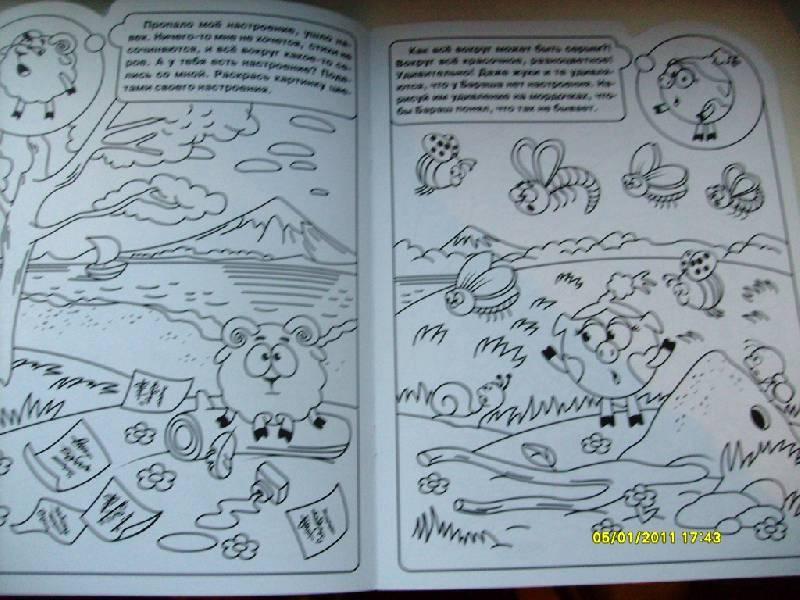 Иллюстрация 1 из 7 для Смешарики. Изучаем эмоции (№23-06) | Лабиринт - книги. Источник: lexus