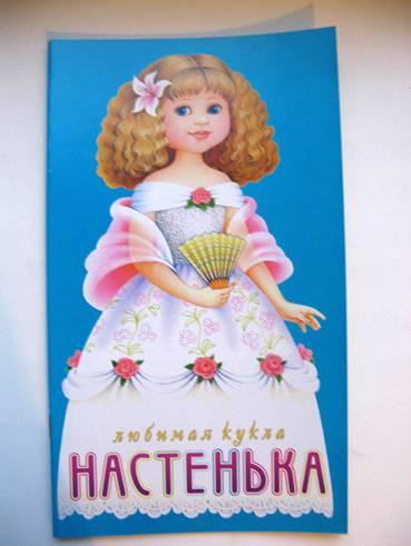 Иллюстрация 1 из 10 для Любимая кукла: Настенька | Лабиринт - игрушки. Источник: Карпенко  Ольга Владимировна