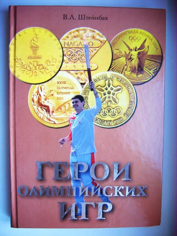 Иллюстрация 1 из 9 для Герои Олимпийских игр - Валерий Штейнбах | Лабиринт - книги. Источник: Анастасия2011
