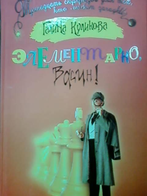 Иллюстрация 1 из 5 для Элементарно, Васин! - Галина Куликова | Лабиринт - книги. Источник: lettrice
