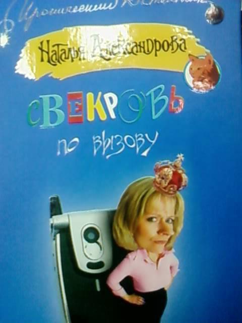 Иллюстрация 1 из 5 для Свекровь по вызову - Наталья Александрова | Лабиринт - книги. Источник: lettrice